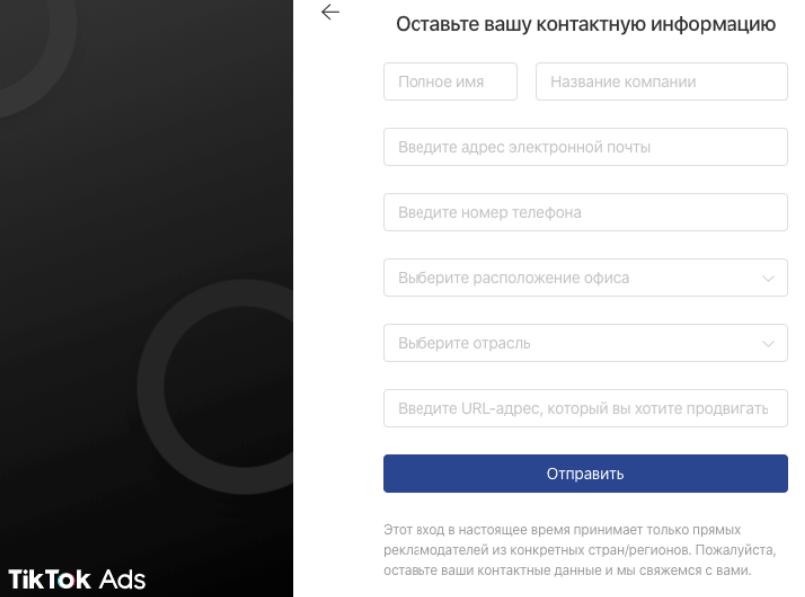 Анкета в TikTok Ads