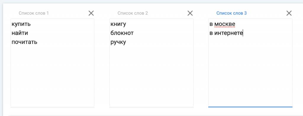Генератор фраз Key Collector