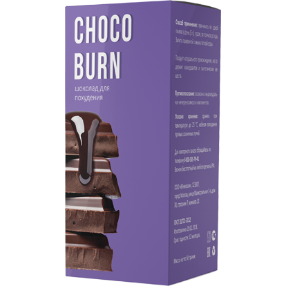 ChocoBurn — первый шоколад, созданный, чтобы снижать вес!